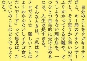 宇垣アナ,干された理由,伊野尾慧 文春,マイメロ論,大学,降板理由,コスプレ,闇キャラ,噛みすぎ