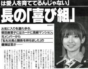 篠田麻里子,親指の爪,入浴,現在 劣化,彼氏,ブランド 倒産