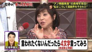 IMG 1146 300x169 - 松本明子が言った放送禁止用語の4文字とは!便秘で40年以上悩んだ