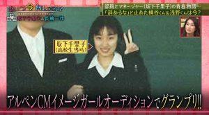 WS000009 9 300x166 300x166 - 坂下千里子は過去に8股していた!高校時代の画像が天使だった!