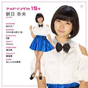 asahi 300x298 - 朝日奈央のうるさいキャラがうざい!彼氏はイケメン美容師!