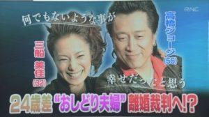 三船美佳,くず 新事実,離婚理由,神田正輝 証拠写真,笑顔が嘘くさい,現在の仕事
