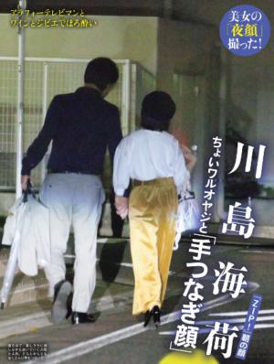 川島海荷,枕 社長 マツコ,整形外科前後 画像,zip 降板,性格悪そう