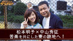 maxresdefault 4 300x169 - 松本明子が言った放送禁止用語の4文字とは!便秘で40年以上悩んだ