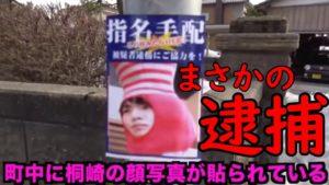 桐崎栄二,住所特定,友達 亡くなる,逮捕,炎上,年収
