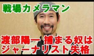 yasuda junpei kousoku pro hitojichi 4 300x179 - 渡部陽一はハゲていた!ベレー帽で髪を隠していた!話し方には理由が!