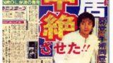 image 152 160x90 - 中居正広の現在の彼女から武田舞香と竹内友佳の破局理由を解説