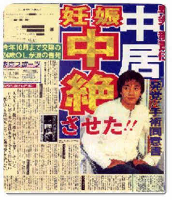 image 152 - 中居正広の現在の彼女から武田舞香と竹内友佳の破局理由を解説