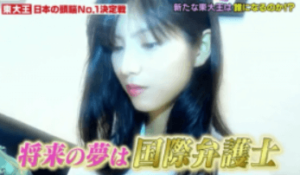 300x175 - 東大王の鈴木光の姉もかわいい!インスタを始めた理由は連絡手段!