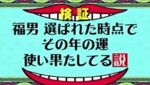 山本優希(2019年の福男)が浮気!不倫相手がLINEを暴露! | エンタメハック
