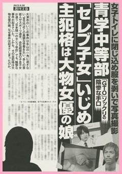 151019 kuroki4 2 - 黒木瞳の娘の事件が発覚で娘は転校!宝塚を受験し不合格に!