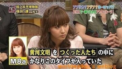 20110924 840862 - 藤本美貴は在日韓国人だという証拠が何個も出てしまった!