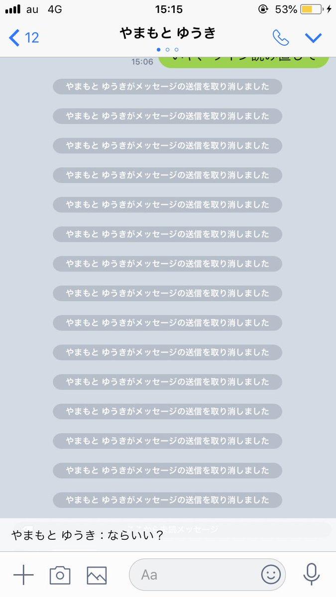 山本優希,福男 2019,消防士,浮気,浮気相手,不倫,line,ライン