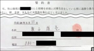 友井雄亮,元嫁,ジャニーズ,dv,文春,勝村美香,離婚原因
