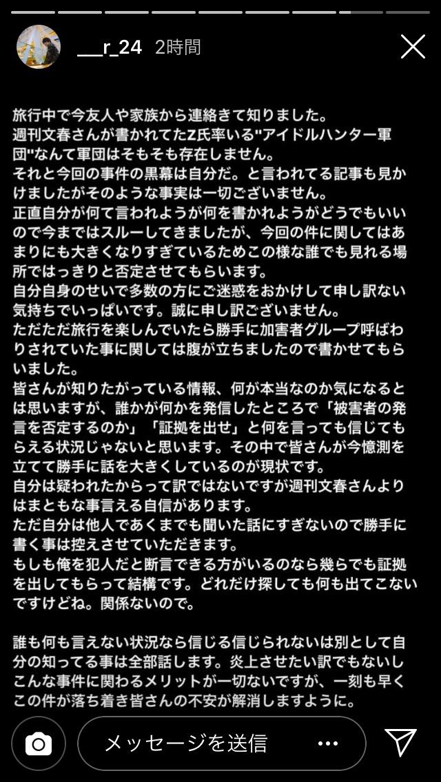 mnciU9e - 中井りかに「解雇しろ」z会のリーダーが彼氏のりきやだった?