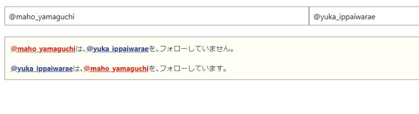 荻野由佳,誘拐,なぜ人気,山口真帆,黒幕,彼氏,高校