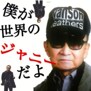 L3xPilGs 300x300 - ジャニー喜多川の少年愛裁判の内容や被害者まとめ!お気に入りは誰?