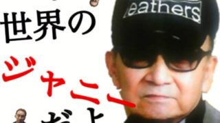 L3xPilGs 320x180 - ジャニー喜多川の少年愛裁判の内容や被害者まとめ!お気に入りは誰?