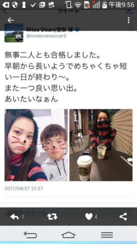堂安律,日本人,韓国,国籍,移籍金,移籍先,彼女