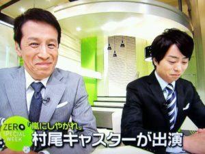 村尾信尚のZERO降板理由は櫻井翔を拒絶していたから!今後は?