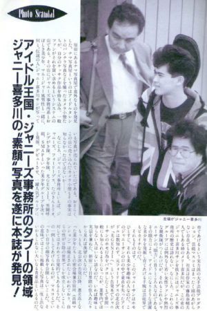 r02 300x450 - ジャニー喜多川の少年愛裁判の内容や被害者まとめ!お気に入りは誰?