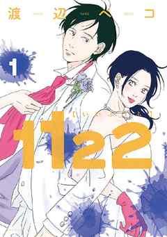 1122(いいふうふ)をネタバレ!不倫OKの結婚7年目仲良し夫婦