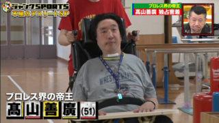 f320a213 320x180 - 高山善廣が試合中の事故で頸髄損傷に!回復の見込みなし!