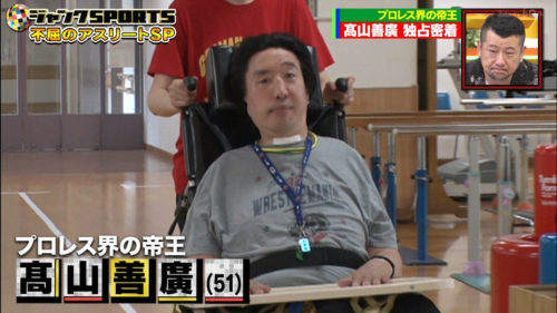 高山善廣が試合中の事故で頸髄損傷に!回復の見込みなし!