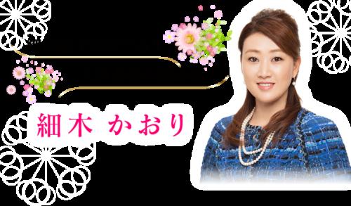 hosokikaori top 500x293 - 細木かおりの旦那は会社社長!占いの鑑定料が1回10万円以上!