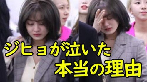 TWICEジヒョがスンリの被害者!空港で涙を流していた訳とは?