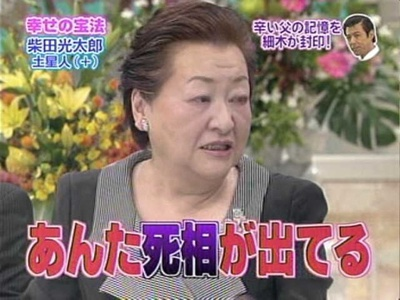 細木かおりの旦那は会社社長!占いの鑑定料が1回10万円以上!