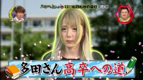tadasan 500x281 - 多田さんの仕事はバー店長!目と鼻の整形を告白!すっぴんがかわいい