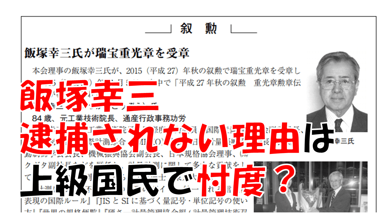 4 - 飯塚幸三の息子はクボタの社長じゃない!自宅は板橋区弥生町だと特定!