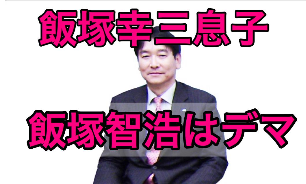 飯塚幸三の息子は(株)クボタ社長!自宅は板橋区弥生町だと特定!