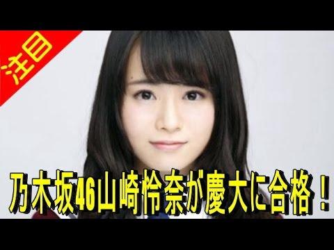 山崎怜奈は慶應SFCにAO入試で入学!井上小百合と前から知り合い