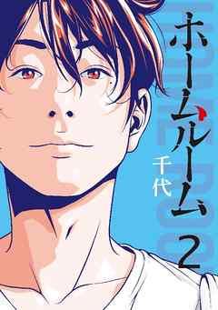 ホームルーム(漫画)2巻をネタバレ!無料立ち読みあり!