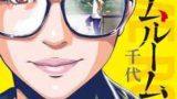 2L 1 160x90 - ホームルーム(漫画)1巻をネタバレ!無料試し読みあり!千代の作品