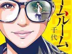2L 1 240x180 - ホームルーム(漫画)1巻をネタバレ!無料試し読みあり!千代の作品