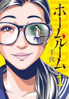 ホームルーム(漫画)1巻をネタバレ!無料試し読みあり!千代の作品