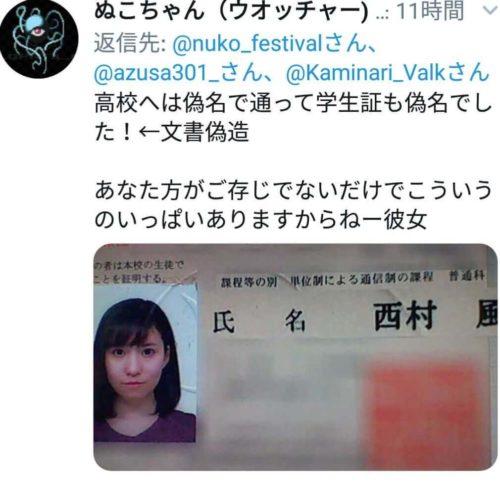 D1BVyg V4AA5Xtw 1 1 500x482 - 春名風花が「ぼく」と呼ぶ理由はアニメの影響!高校で偽名を使ってた